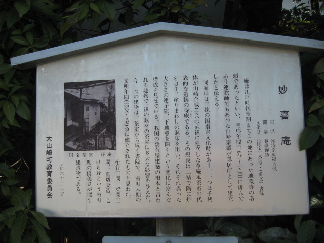 豊興山 妙喜庵  京都大山崎_b0119537_9282790.jpg