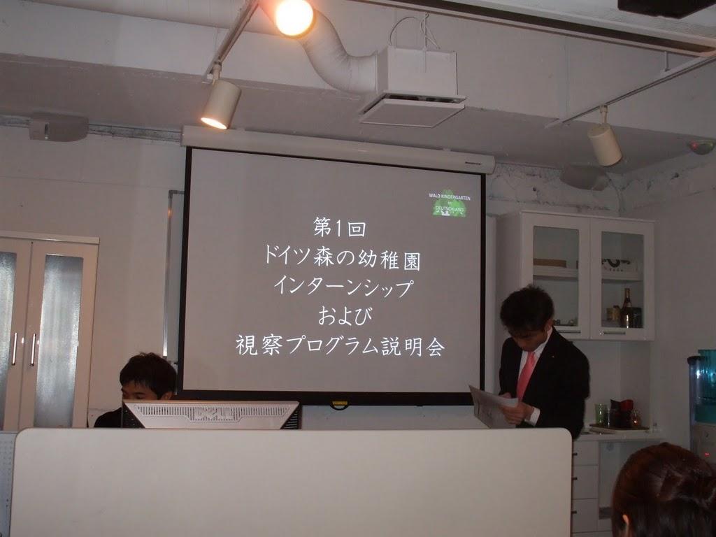 初めての森の幼稚園インターンシップ説明会☆_f0037258_12324557.jpg