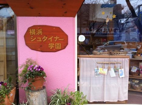 横浜シュタイナー学園の公開講座に参加して_f0037258_1923263.jpg