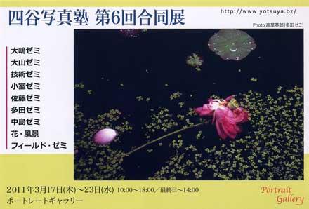 四谷写真塾 第6回合同展 ポートレートギャラリー_f0117059_1203311.jpg