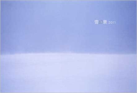 松本 健二 作品展 「雪幻景 2011」_f0117059_20555119.jpg