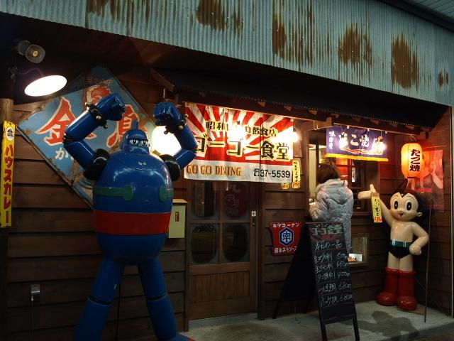 昭和レトロ飲食店 ゴーゴー食堂_d0153062_7534463.jpg