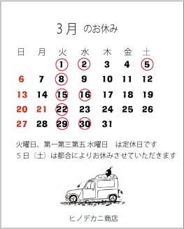 3月5日(土)*   臨時休業のお知らせ_a0044064_17553581.jpg
