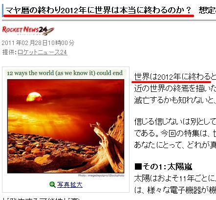 バカの妄信する、2012_d0061678_233817.jpg