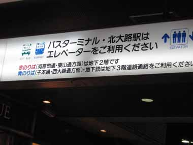 京都・北大路バスターミナル。_d0136282_1953446.jpg