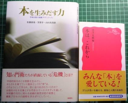 パネルディスカッション『書籍出版の未来』@関東学院大学_a0018105_23481297.jpg