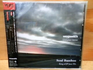 Wax Poetics Japan No.14  &  King of JP Jazz_b0125413_172129.jpg