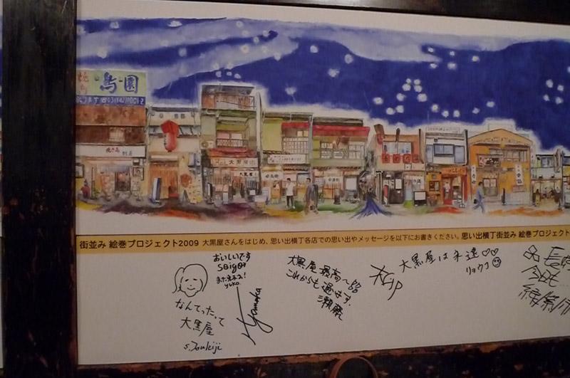 大黒屋さん_c0074322_711145.jpg