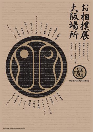 企画展「お相撲展 大阪場所」_f0142355_15535214.jpg