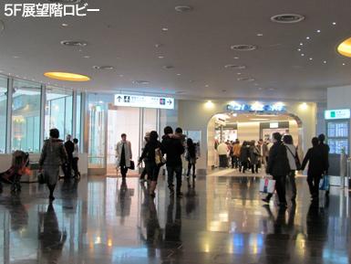 羽田空港国際線旅客ターミナルのひな飾り_c0167961_21392071.jpg