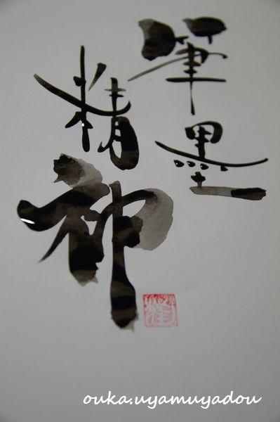 京都国立博物館 筆墨精神_a0157263_23463358.jpg