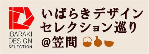 「いばらきデザインセレクション巡り@笠間」_f0229883_23595529.jpg