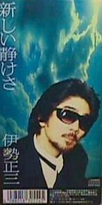 伊勢正三 シングル&アルバム_b0033699_2244657.jpg