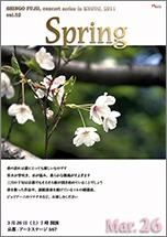 藤井眞吾コンサートシリーズプログラムノート_e0103327_22215020.jpg