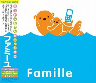 ママも赤ちゃんもホッとするCDボックス『ファミーユ』誕生!_e0025035_2241243.jpg