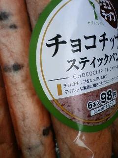 チョコチップスティックパン_d0092240_1537487.jpg