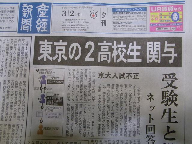 入試問題投稿で天下の大誤報をやらかした産経新聞_b0017844_23144690.jpg
