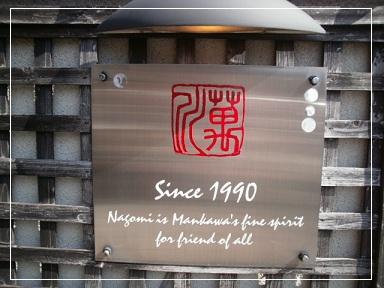 京都散策①上賀茂_e0108851_23285283.jpg