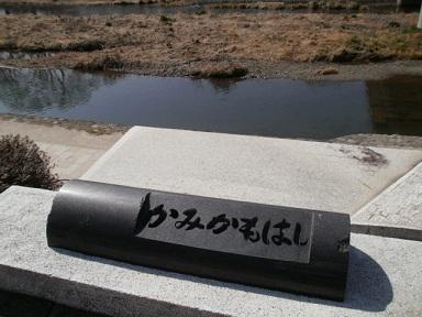 京都散策①上賀茂_e0108851_23291684.jpg
