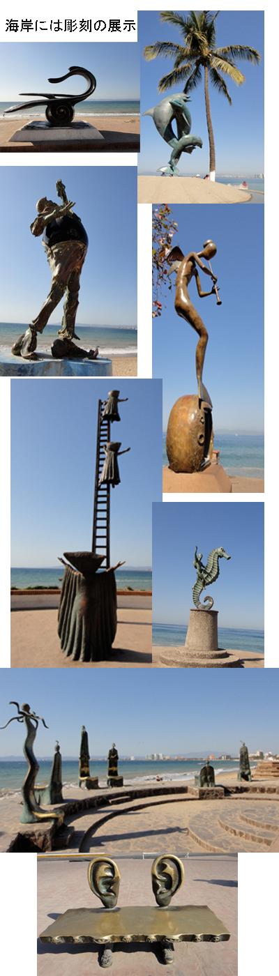 海岸の彫刻_e0109554_19173833.jpg