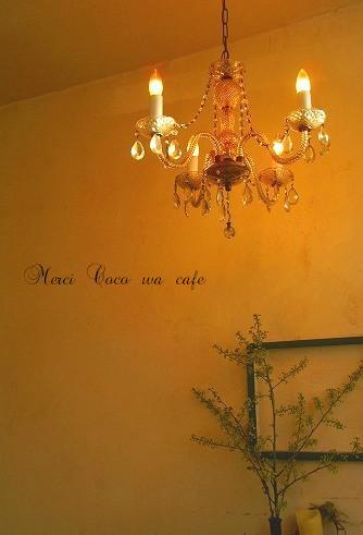 バイバイ・・・Coco wa cafe_a0094058_854234.jpg