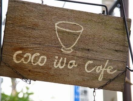 バイバイ・・・Coco wa cafe_a0094058_8593532.jpg