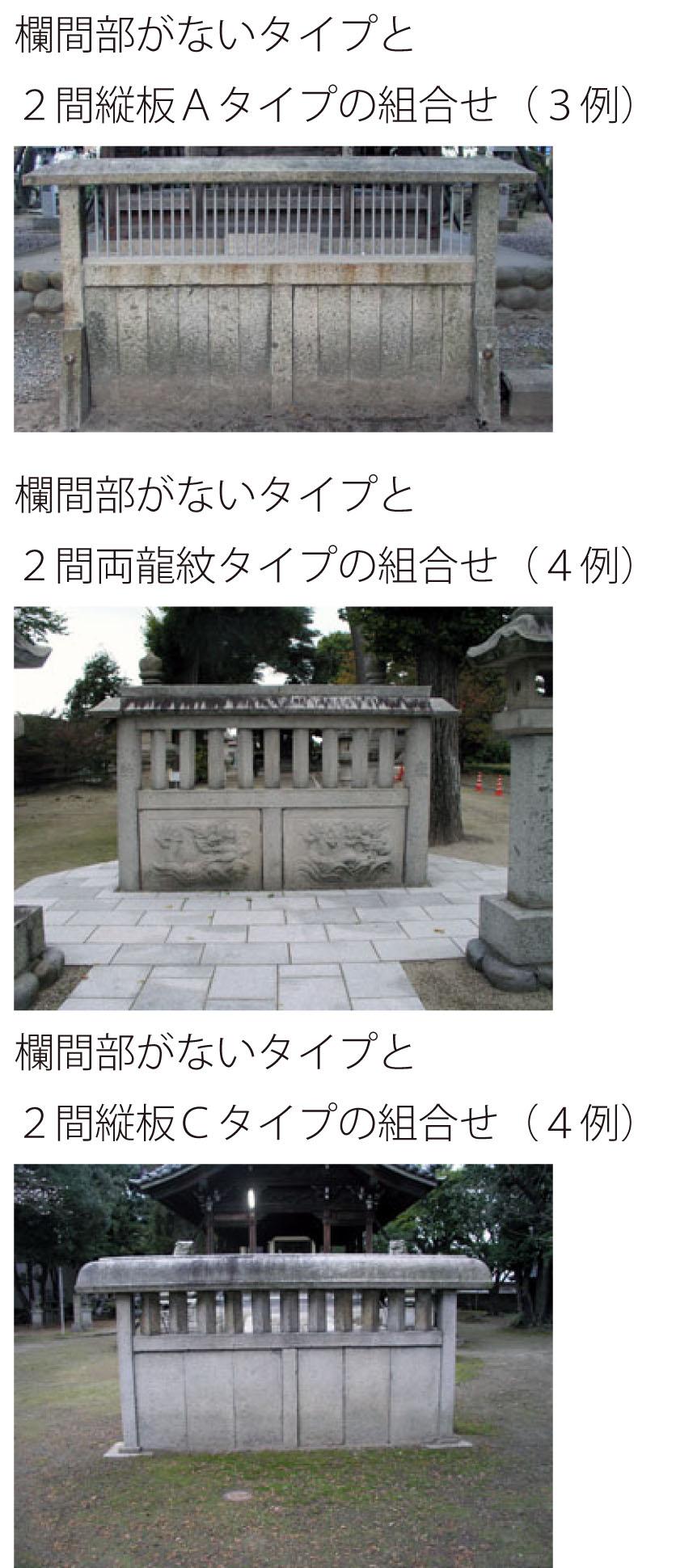 欄間部と羽目板部の組合せ(その38)大区分で見る(18)_e0113570_2344612.jpg