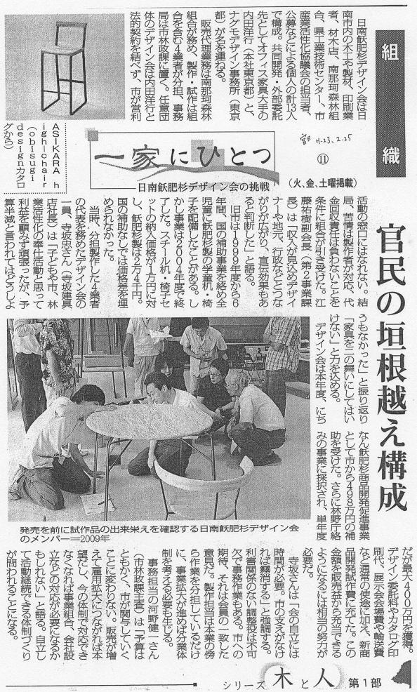 日南飫肥杉デザイン会の挑戦④_f0138874_14525321.jpg