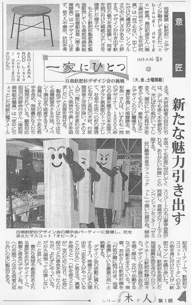 日南飫肥杉デザイン会の挑戦④_f0138874_1453757.jpg