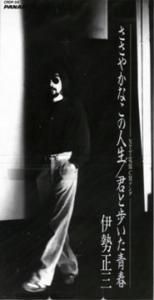伊勢正三 シングル&アルバム_b0033699_195135100.jpg