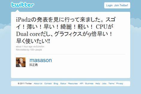 ソフトバンクの孫正義氏 「iPad2、スゴイ!薄い!早い!綺麗!軽い!_b0163004_16321832.jpg