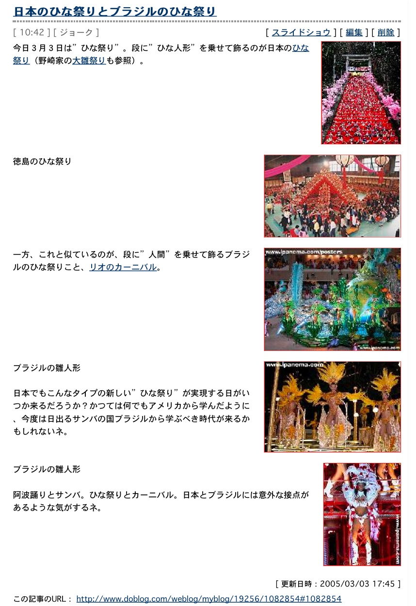 徳島勝浦町の「ビッグひな祭り」ついにブラジルに行く:みなさん、良い年を!_e0171614_14273446.jpg
