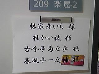 お好み寄席_f0076322_16195965.jpg
