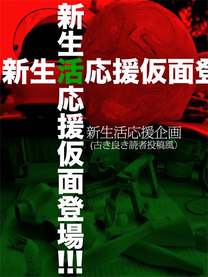新生活応援企画 新生活応援仮面登場!_f0203027_20394370.jpg