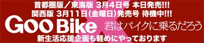 新生活応援企画 新生活応援仮面登場!_f0203027_2195213.jpg