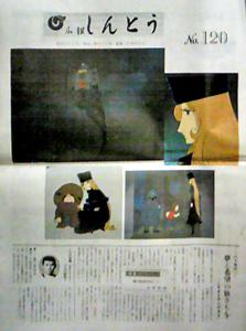 榛東村役場発行の昔の広報の表紙に銀河鉄道999_c0024539_1195932.jpg