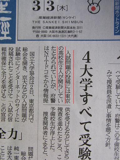 入試問題投稿で天下の大誤報をやらかした産経新聞_b0017844_9193720.jpg