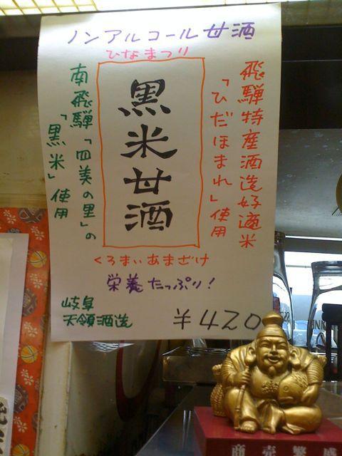 栄養たっぷり♪ノンアルコール黒米甘酒♪_c0069047_1253175.jpg