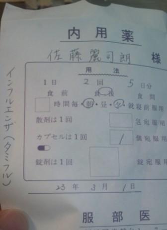 d0061857_235227.jpg
