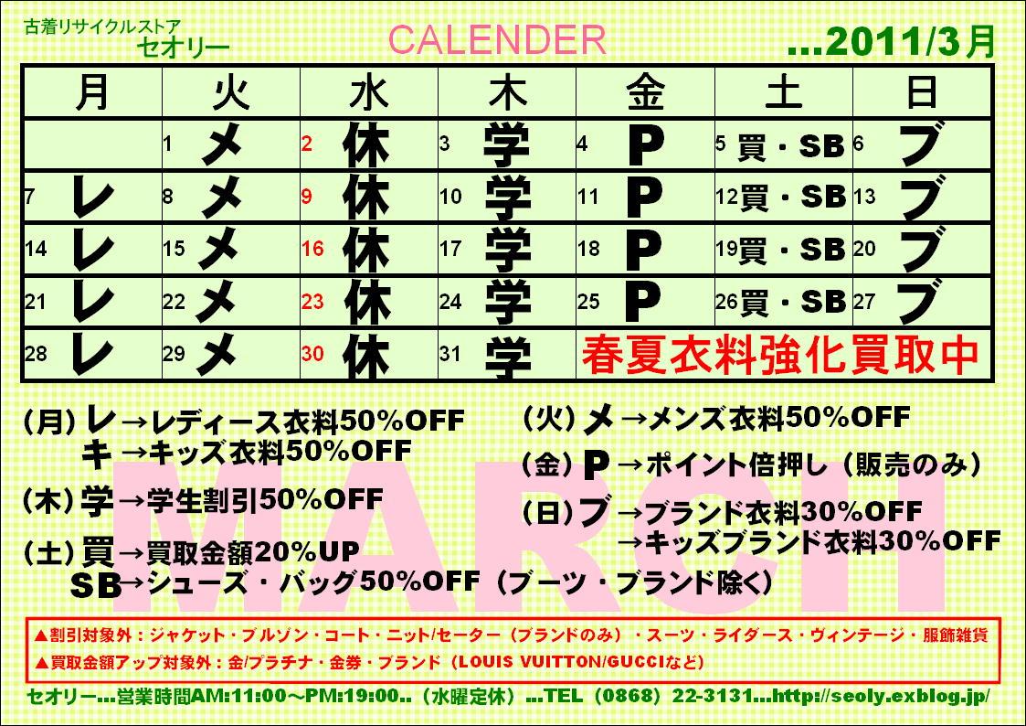 3月☆*・_c0170520_15324196.jpg