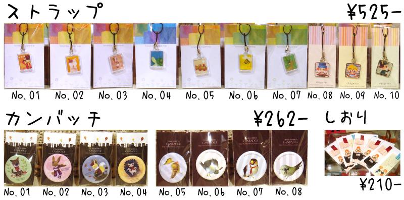 shigema&Chiharu Yoshihara展『「TOYS BOX』販売商品一覧_f0010033_15115079.jpg