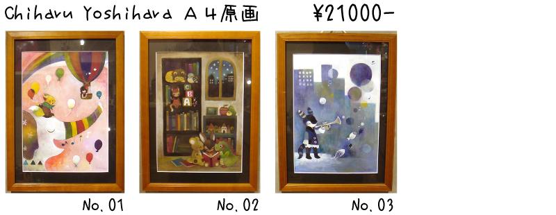 shigema&Chiharu Yoshihara展『「TOYS BOX』販売商品一覧_f0010033_1512635.jpg