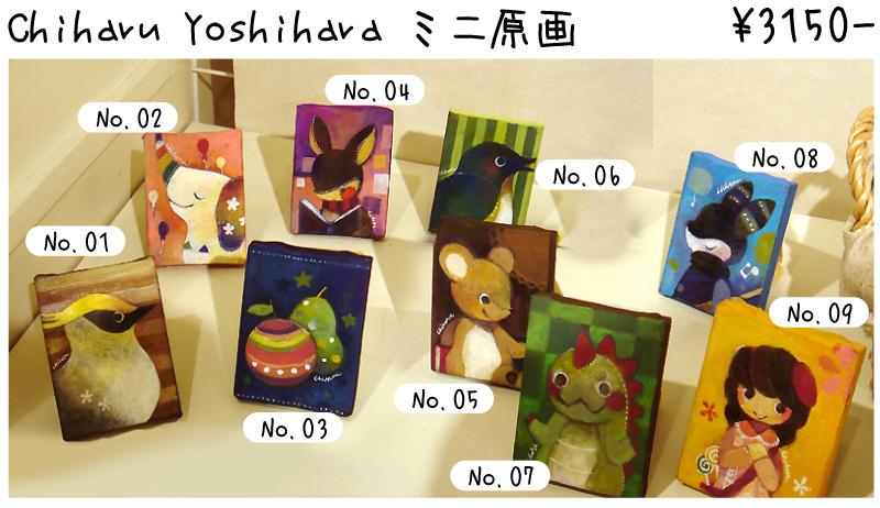 shigema&Chiharu Yoshihara展『「TOYS BOX』販売商品一覧_f0010033_1572563.jpg