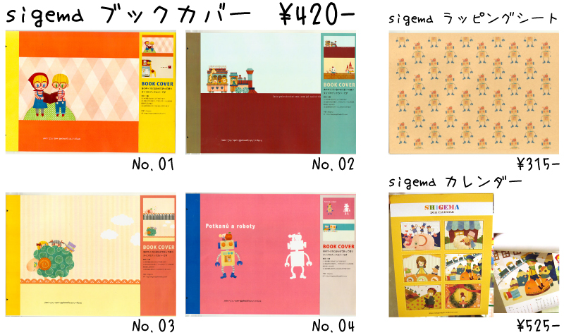 shigema&Chiharu Yoshihara展『「TOYS BOX』販売商品一覧_f0010033_1581100.jpg