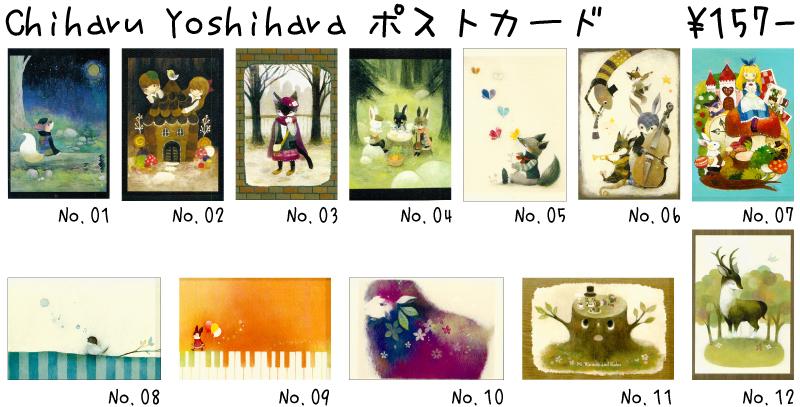 shigema&Chiharu Yoshihara展『「TOYS BOX』販売商品一覧_f0010033_158164.jpg