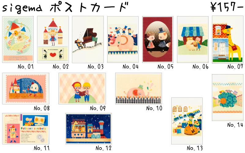 shigema&Chiharu Yoshihara展『「TOYS BOX』販売商品一覧_f0010033_1582438.jpg