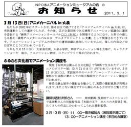 3月に練馬でマルチプレーン撮影台を使ったアニメーション講座 _c0024539_192914.jpg