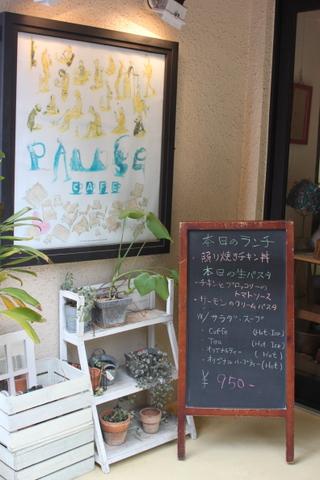 cafe pause/池袋_e0234741_20121446.jpg