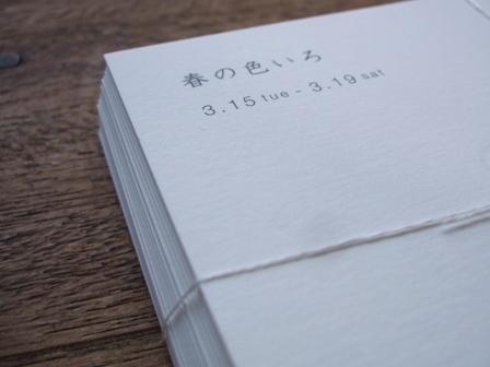 f0201156_17544881.jpg