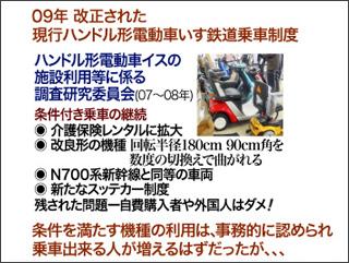 ハンドル形電動車いす鉄道乗車問題のお習いと台湾製2機種の判定_c0167961_16103123.jpg